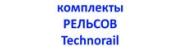 Полные комплекты рельсовых вытяжек Technorail.